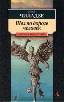 Шёл по дороге человек - Otar Chiladze, Элисбар Георгиевич Ананиашвили