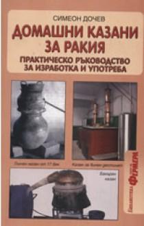 Домашни казани за ракия: практическо ръководство за изработка и употреба - Симеон Дочев