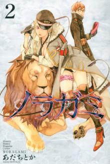 ノラガミ(2) (月刊マガジンコミックス) - あだち とか
