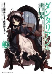 Bibliotheca Mystica 2 - Chako Abeno, Gakuto Mikumo, G-Yuusuke