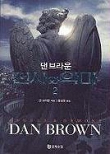 Angels & Demons [Part 2 of 2] - Dan Brown