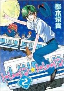 Train*train Volume 2 - Eiki Eiki