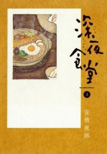 深夜食堂(3) (ビッグコミックススペシャル) (Japanese Edition) - Yaro Abe