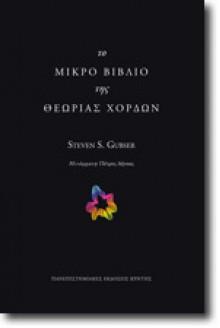Το μικρό βιβλίο της Θεωρίας Χορδών - Steven Scott Gubser, Πέτρος Δήτσας