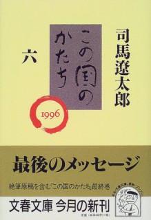 Kono Kuni No Katachi 6 - Ryōtarō Shiba