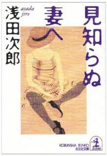 見知らぬ妻へ [Mishiranu tsuma e] - Jirō Asada
