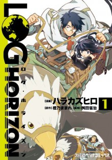 Log Horizon - Vol.1 (Famitsu Clear Comics) Manga - Enterbrain
