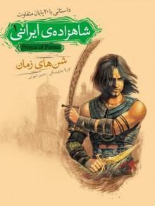 شاهزاده ایرانی # 1 - کارلا جابلونسکی, حسین شهرابی