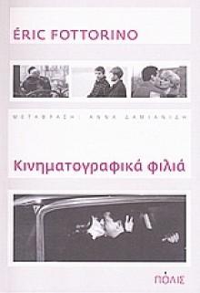 Κινηματογραφικά φιλιά - Éric Fottorino, Άννα Δαμιανίδη