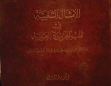 الأمثال الشعبية في قلب الجزيرة العربية - عبد الكريم الجهيمان