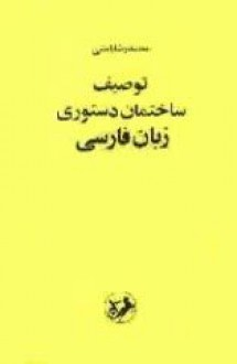 توصیف ساختمان دستوری زبان فارسی - محمدرضا باطنی