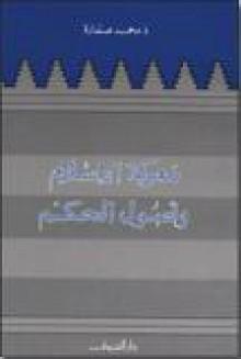 معركة الإسلام وأصول الحكم - محمد عمارة