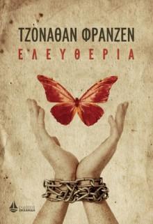 Ελευθερία - Jonathan Franzen, Ρένα Χατχούτ