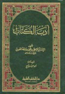 أدب الكتاب - أبو بكر الصولي, أحمد حسن بسج