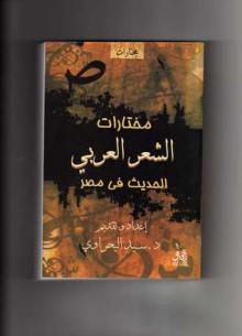 مختارات الشعر العربي الحديث في مصر - سيد البحراوي