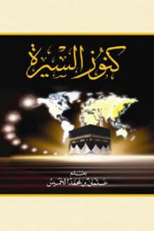 كنوز السيرة - عثمان الخميس