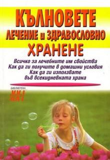 Кълновете лечение и здравословно хранене - Мирослава Бирицка