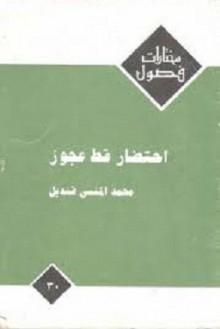 احتضار قط عجوز - محمد المنسي قنديل