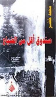 صندوق أقل من الضياع - محمد خضر