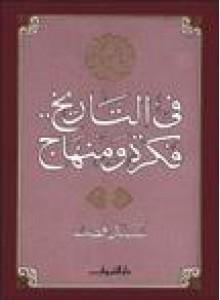 في التاريخ.. فكرة ومنهاج - سيد قطب, Sayyid Qutb