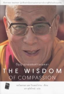 ปัญญาญาณแห่งความเมตตา - Dalai Lama XIV, Victor Chan, นรา สุภัคโรจน์