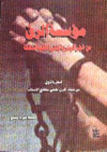 مؤسسة الرق من فجر البشرية وحتى الألفية الثالثة ج1 - أحمد فؤاد بلبع