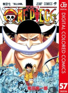 ONE PIECE カラー版 57 (ジャンプコミックスDIGITAL) (Japanese Edition) - Eiichiro Oda