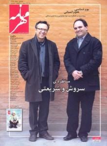 مهرنامه - محمد قوچانی