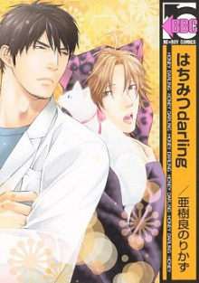 はちみつdarling [Hachimitsu Darling] - Norikazu Akira, 亜樹良のりかず