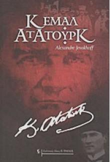 Κεμάλ Ατατούρκ, Ο δρόμος προς τη δύση - Alexandre Jevakhoff, Αλεξάντρ Ζεβακοφ