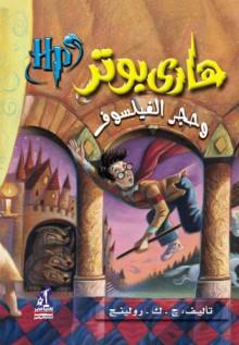 هاري بوتر وحجر الفيلسوف - J.K. Rowling
