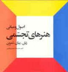 اصول و مبانی هنر های تجسمی - محمد حسین حلیمی