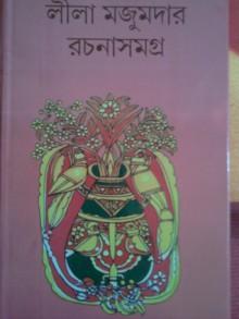 Lila Majumdar Rachanasamagra 5 - Leela Majumdar