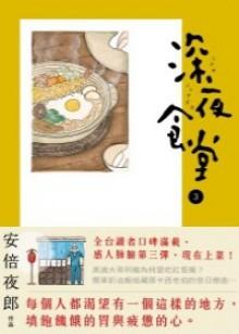 深夜食堂 3 - Yaro Abe