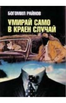 Умирай само в краен случай - Bogomil Rainov, Богомил Райнов