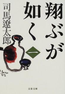 翔ぶが如く〈1〉[Tobu Ga Gotoku] - Ryōtarō Shiba