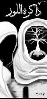 ذاكرة اللوز - يامن النوباني