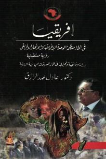 إفريقيا - عادل عبد الرازق