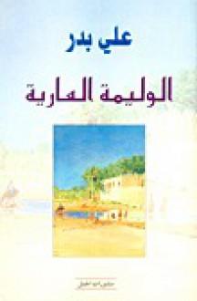 الوليمة العارية - علي بدر