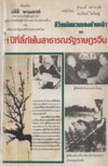 ชีวิตผันผวนของข้าพเจ้าและ 21 ปี - ปรีดี พนมยงค์
