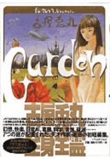 Garden - Usamaru Furuya, 古屋兎丸