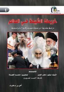 خريطة الشيعة في العالم - أمير سعيد