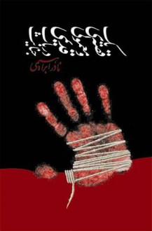 یک قصهی معمولی و قدیمی در باب جنایت - نادر ابراهیمی