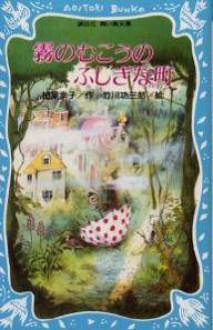 霧のむこうのふしぎな町 (青い鳥文庫 11-1) - 柏葉幸子, Sachiko Kashiwaba