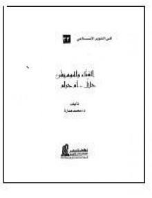 الغناء والموسيقى حلال.. أم حرام؟ - محمد عمارة
