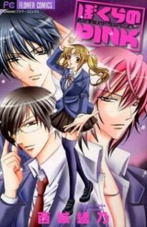 Bokura no Pink - Ayano Saijou