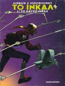 Το Μαύρο Ίνκαλ (ΤΟ ΙΝΚΑΛ, #1) - Alejandro Jodorowsky, Mœbius, Μαρία Ανδρεαδάκη