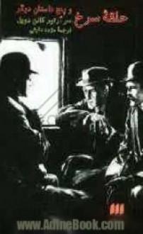 حلقهی سرخ و چند داستان دیگر - مژده دقیقی, Arthur Conan Doyle