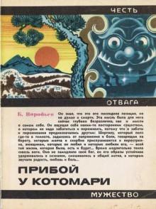 Прибой у Котомари - Воробьев Борис Тимофеевич