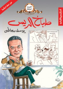 سيناريو فيلم طباخ الريس - يوسف معاطي